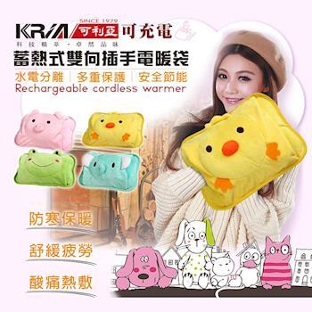 KRIA可利亞 蓄熱型雙向插手電暖袋/熱敷袋/暖手包 ZW-003AD