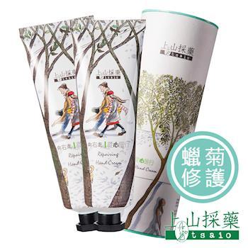 【tsaio上山採藥】買一送一 插畫款-向右走.蠟菊修護護手霜-從心旅行80gx2