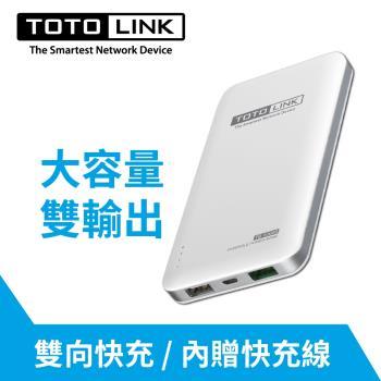 TOTOLINK 10000mAh超薄快充行動電源-TB10000-白色