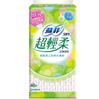蘇菲 護墊 超輕柔無香護墊(14CM)(40片 x 18包/組)