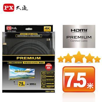 【PX大通】PREMIUM特級高速HDMI傳輸線(7.5米) HD2-7.5MX