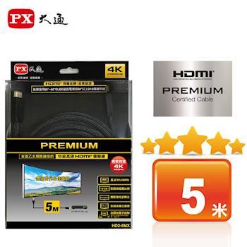 【PX大通】PREMIUM特級高速HDMI傳輸線(5米) HD2-5MX