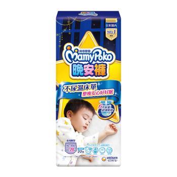 滿意寶寶尿布 男童晚安褲(XXL22片x3包/箱)