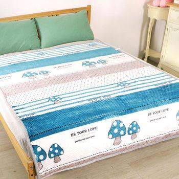 床之戀 貝貝絨立體紋路法蘭絨四季毯-小蘑菇