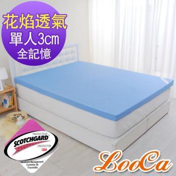 LooCa 花焰超透氣3cm全記憶床墊-單人3尺