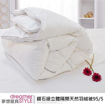《dreamer STYLE》 鑽石級立體隔間天然羽絨被95/5 專櫃品質‧網路價格