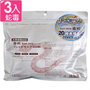 日本SPC 限量版 蛇蠍美人Syn-Ake面膜(30+20枚) 3包入