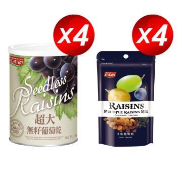 紅布朗 超大無籽葡萄乾(420g/罐) x 4入 + 3色葡萄乾(180g/袋) x 4入