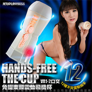 香港NANO HANDS FREE 12段變頻震動 飛機杯 口交