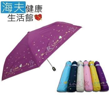 海夫健康生活館 輕量 四次銀膠布雨愛貓 自動開收傘
