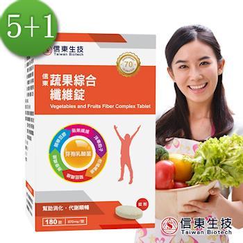 【信東生技】蔬果綜合纖維錠5入組一元加購組