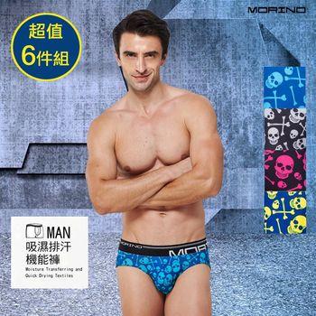 超值6件 MORINO摩力諾骷髏時尚三角褲