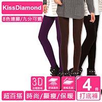 【超值3+1組】【KissDiamond】保暖加絨九分褲/連腳褲(超顯瘦/打底褲/內搭褲)