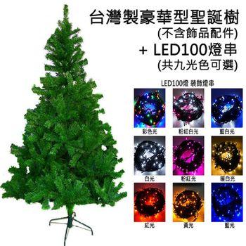 台灣製 8呎/ 8尺(240cm)豪華版綠聖誕樹 (不含飾品)+100燈LED燈4串(附控制器跳機)