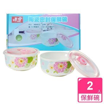 【媽寶】陶瓷密封保鮮碗2入(繽紛)