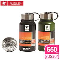 AWANA 不鏽鋼真空運動保溫保冷瓶保溫杯650ml附濾網