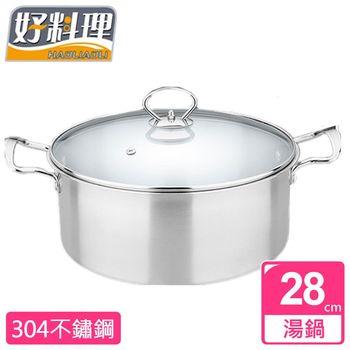 【好料理】304不鏽鋼歐風湯鍋