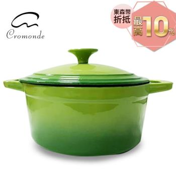 【Cromonde】精緻琺瑯圓形漸層鑄鐵鍋-奇異果牛奶綠-直徑21CM