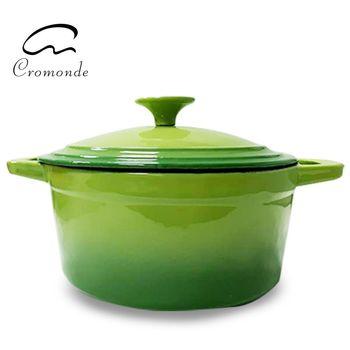 【Cromonde】精緻琺瑯圓形漸層鑄鐵鍋-奇異果牛奶綠-直徑26CM