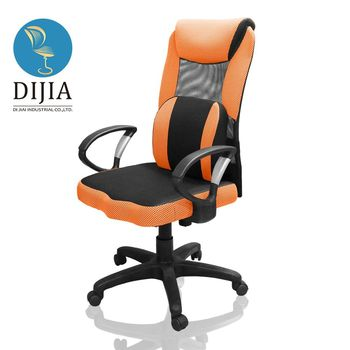 【DIJIA】3D扶貼高背舒壓人體工學護頸辦公椅/電腦椅(送PU記憶舒壓護腰枕)