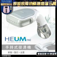 HEUM 手持掛燙機(HU-GS100)