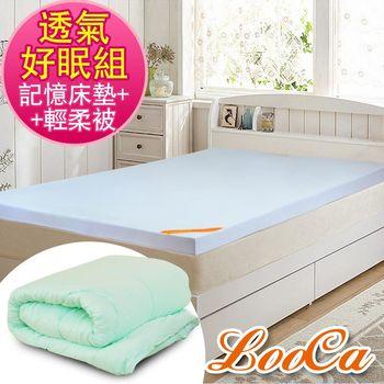 《透氣好眠組》LooCa 8cm吸濕排汗記憶床墊+被(雙人5尺)