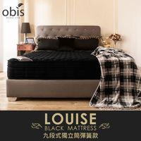 【OBIS鑽黑系列】三線九段式獨立筒無毒床墊-雙人特大6*7尺