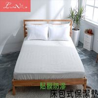 LUNA VITA 台灣製造貼膜防滲床包式保潔墊