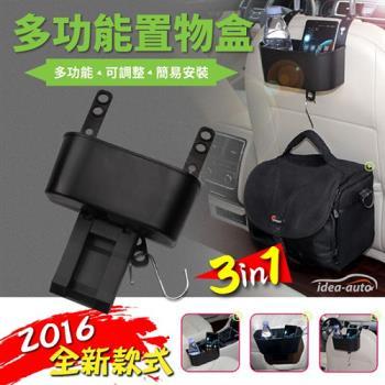 【idea-auto】三合一調整式置物盒+贈扶手箱紓壓靠墊(顏色隨機出貨)