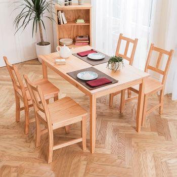 CiS自然行實木家具-南法實木餐桌椅組一桌四椅 74x118公分/柚木色+原木椅墊