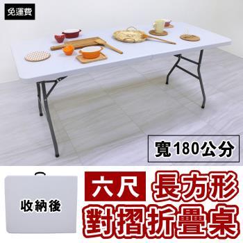 【頂堅】寬180公分(6尺寬度)4公分厚度-對疊折疊桌/書桌/電腦桌/餐桌/工作桌/野餐桌/拜拜桌