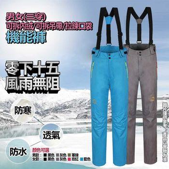 【M.G】情侶款三穿 多種穿法 多功能 拉鍊口袋機能衝鋒褲-尺碼可選S / M / L / XL / 2XL 高質面料,可拆加絨內裡