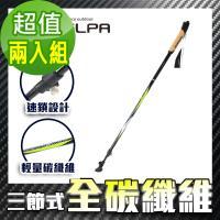 【韓國SELPA】開拓者特殊鎖點超輕碳纖維登山徒步行走杖(兩入組)