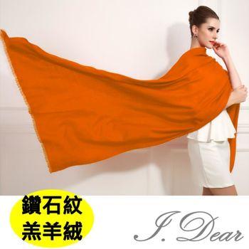 【I.Dear】100%喀什米爾 羔羊絨200支紗鑽石紋緹花披肩(橘色)