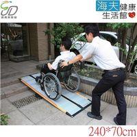 【通用無障礙】日本進口 Mazroc CS-240C 超輕型 攜帶式斜坡板 (長240cm、寬70cm)