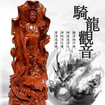 詹國燦大師親雕花梨木騎龍觀音