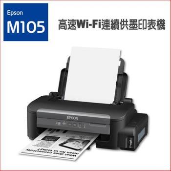 EPSON M105 黑白高速 Wifi 連續供墨印表機
