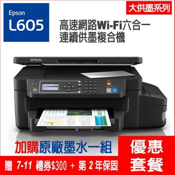 EPSON L605 高速網路Wi-Fi六合一連續供墨複合機