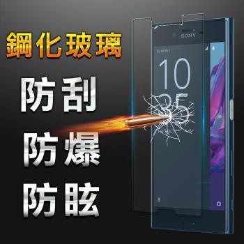 【YANG YI】揚邑 SONY Xperia XZ/XZS 防爆防刮防眩弧邊 9H鋼化玻璃保護貼膜