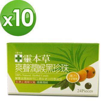 【十靈本舖】爽聲潤喉黑珍珠-純漢方提煉(24粒/盒)*10盒組