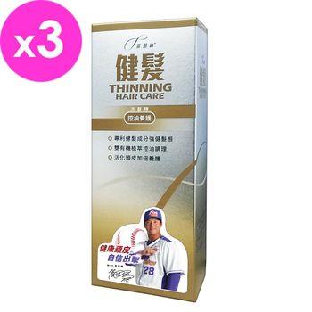 中化製藥 菲那絲健髮洗髮精-控油養護配方350ml(新包裝)*三入組