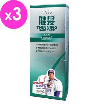 中化製藥 菲那絲健髮洗髮精-控油抗屑配方350ml(新包裝)*三入組