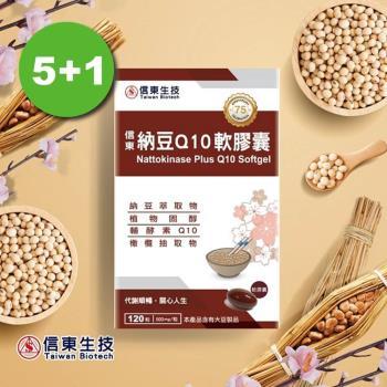 【信東生技】納豆Q10軟膠囊5入(加一元多一件)