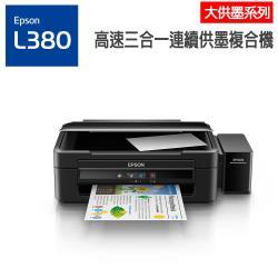 EPSON L380 高速三合一連續供墨複合機