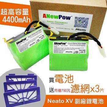 Neato XV系列掃地機器人專用副廠鋰電池兩入