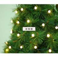 聖誕燈裝飾燈LED50燈珍珠燈造型燈(暖白光)(插電式/附控制器跳機)