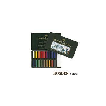 德國輝柏無毒精品文具--藝術家級精緻水彩顏料30色高級鐵盒(127530)