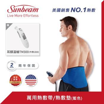 美國Sunbeam夏繽-萬用熱敷帶(藍色)
