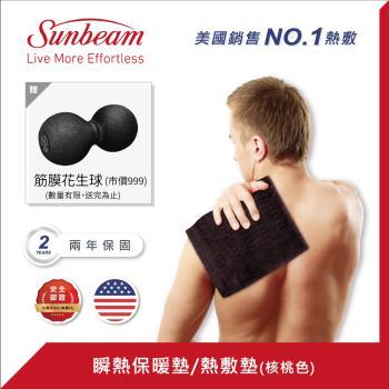 美國Sunbeam夏繽-瞬熱保暖墊(核桃色)