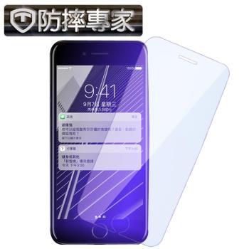 Apple適用  iPhone 7 Plus 5.5吋 9H抗藍光鋼化玻璃保護貼